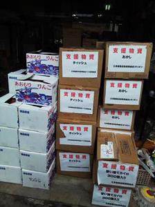 全国各地の「ぼうさい朝市ネットワーク」の仲間から届いた救援物資
