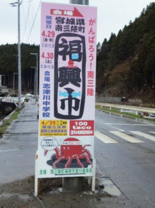 第1回目の南三陸「福興市」(2011年4月29日・30日)