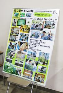 山形大学農学部祭「鶴寿祭」の活動報告会にて展示したパネル(2012年11月25日)