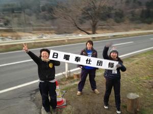 災害ボランティアセンターのスタッフに見送られて(2012年12月16日・陸前高田市)