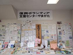 復興ボランティア支援センターやまがた 室内(情報展示物スペース)