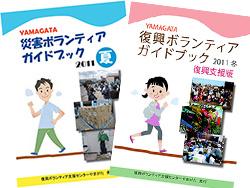 災害ボランティアガイドブックと復興ボランティアガイドブック