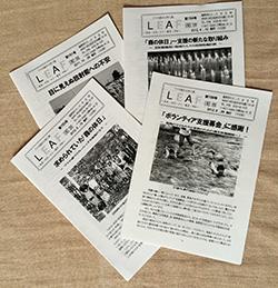 八木さんが編集発行している通信「LEAF」