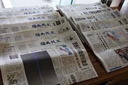 福島の新聞の閲覧も可能