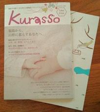 情報誌「KURASSO(クラッソ)」